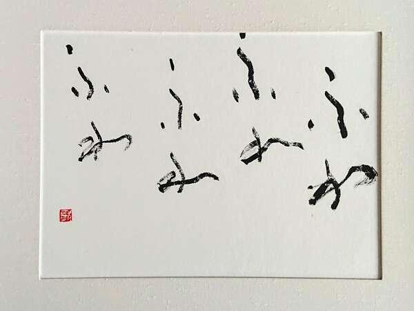 Shiike Kayama image