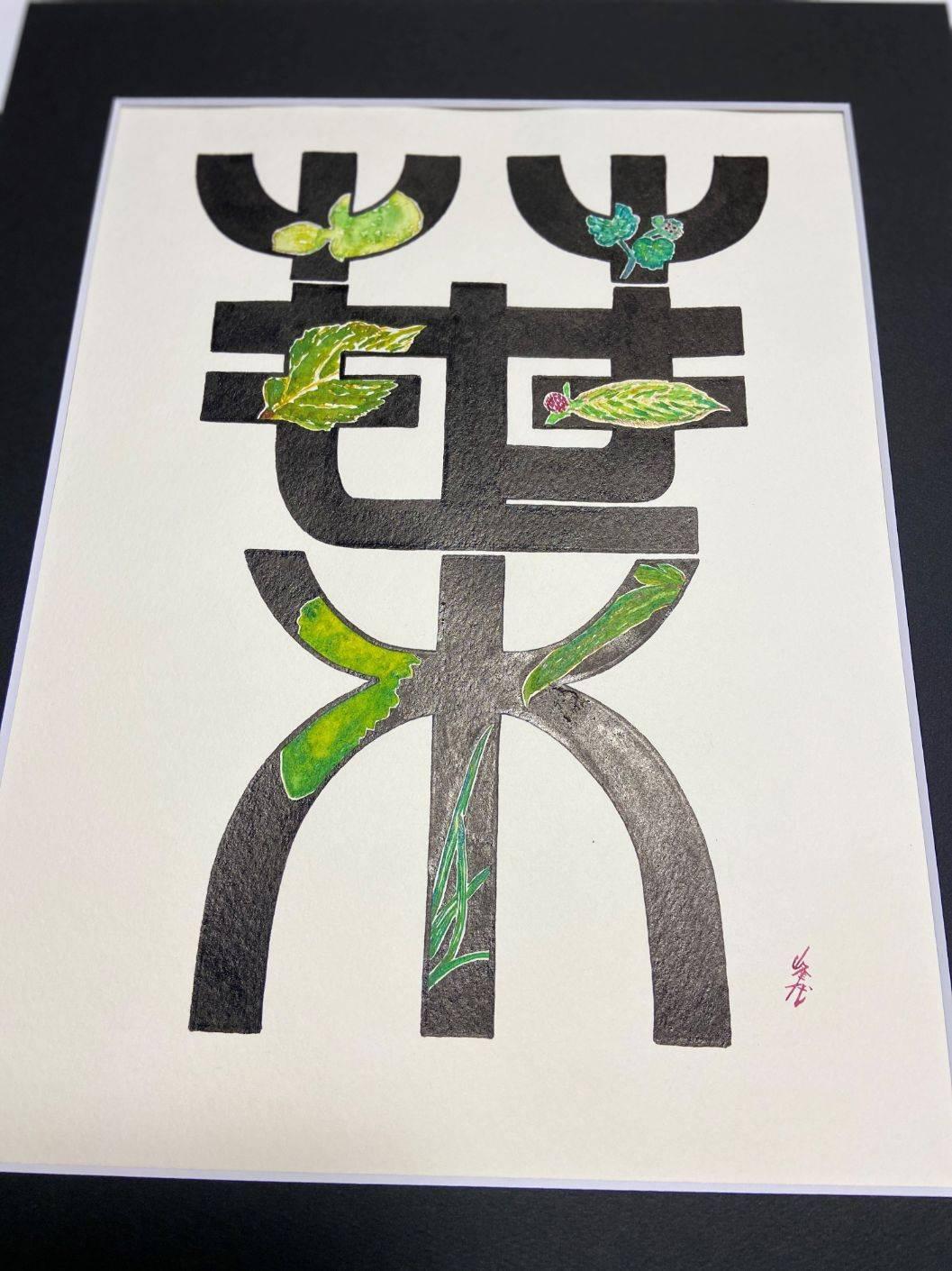 """Minemoji """"Leaf"""
