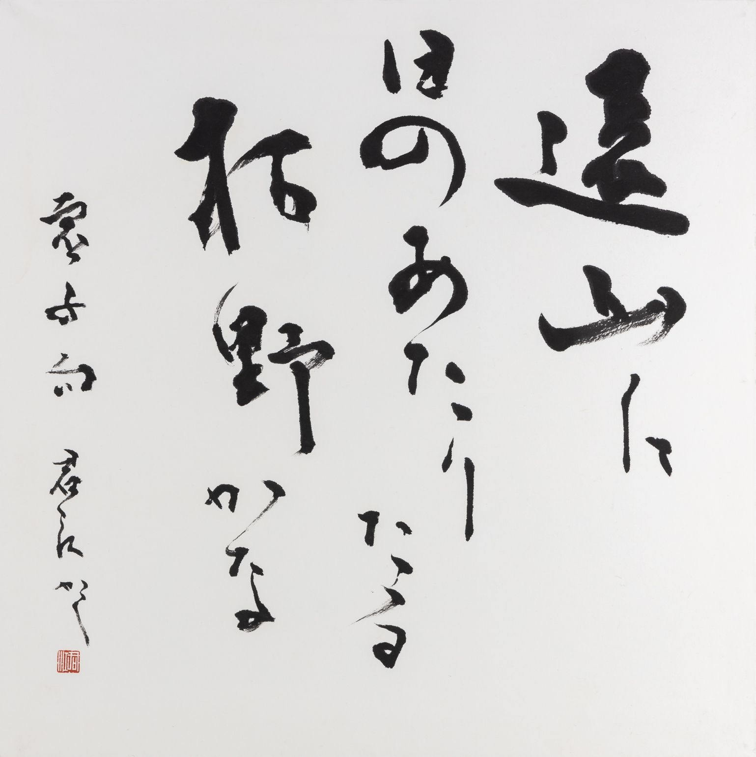 Poetry of  Takahama Kyoshi