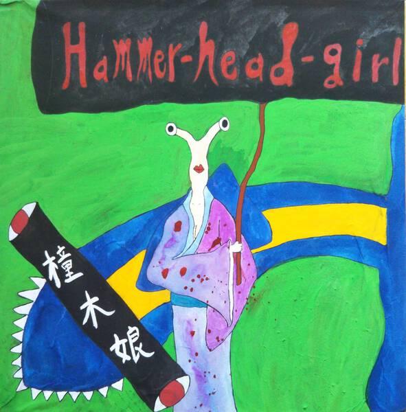 Hummer head girl