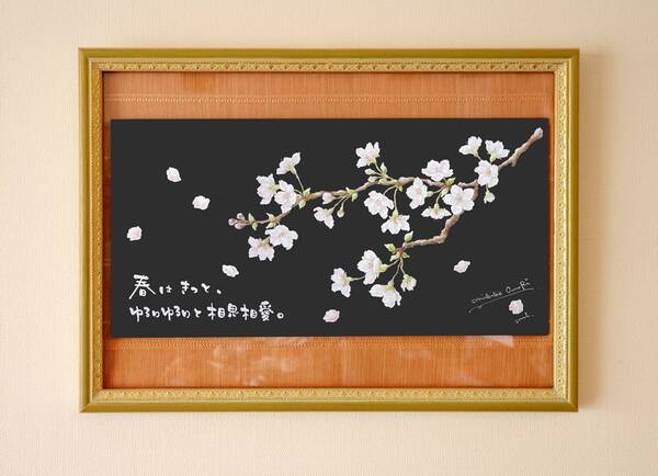 Spring is sure to come (with frame)
